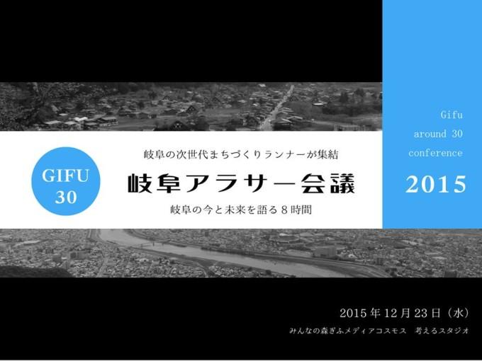 岐阜アラサー会議1