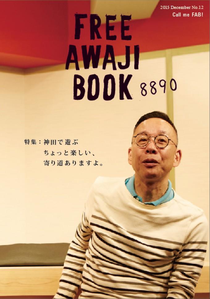 学生が中心となって編集する地域情報紙「FREE AWAJI BOOK」