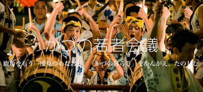 machinokoto_kazuno_wakamono