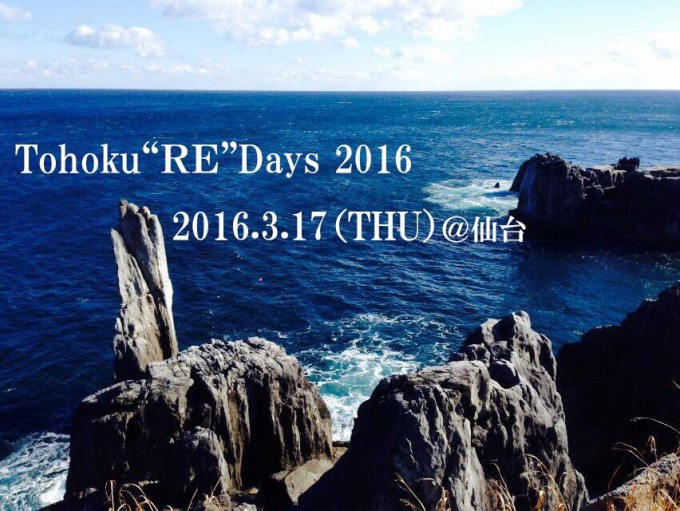 "photo by Tohoku ""Re""Days Facebookページ"