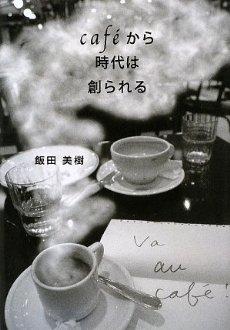 『caféから時代は創られる』飯田美樹