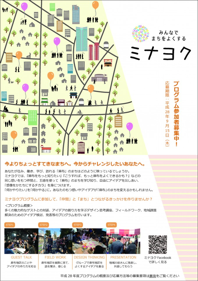 ミナヨク2期_募集チラシ最終稿 (1)_Page_1