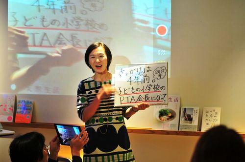 フリーペーパー発行のきっかけになったのは 東日本大震災とお子さんの小学校のPTA会長になったことでした