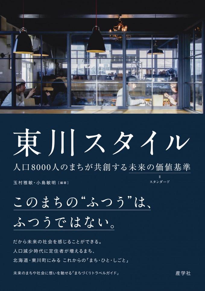 HigashikawaStyle_Cover-01_160404_001