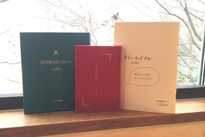 クルミド出版で出している書籍と季刊雑誌